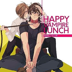 HAPPY VAMPIRE LUNCH