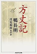 表紙: 方丈記 (ちくま学芸文庫) | 浅見和彦