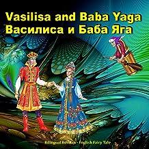 Василиса и Баба Яга. Vasilisa and Baba Yaga. Bilingual Russian - English Fairy Tale: Dual Language Illustrated Children's ...