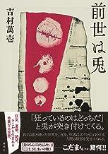 表紙: 前世は兎 (集英社文芸単行本)   吉村萬壱
