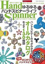 表紙: ゆるゆるハンドスピナーライフ (エンターブレインムック) | 日本ハンドスピナークラブ