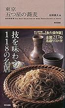 表紙: 東京 五つ星の蕎麦 | 見田盛夫