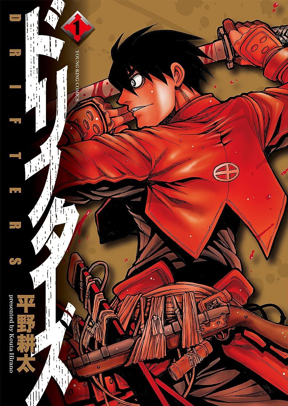 優勢孤独料理ドリフターズ(1) (ヤングキングコミックス)