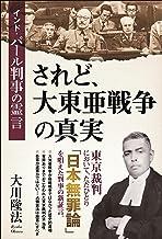 表紙: されど、大東亜戦争の真実 インド・パール判事の霊言 公開霊言シリーズ | 大川隆法