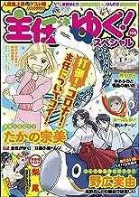 主任がゆく!スペシャル Vol.158 [雑誌]