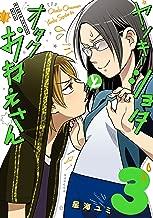 ヤンキーショタとオタクおねえさん 3巻 (デジタル版ガンガンコミックスpixiv)