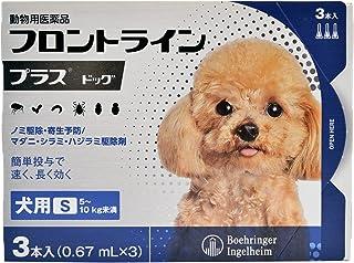 【動物用医薬品】ベーリンガーインゲルハイム アニマルヘルスジャパン フロントライン プラス ドッグ 犬用 S(5kg~10kg未満) 0.67mL×3本入