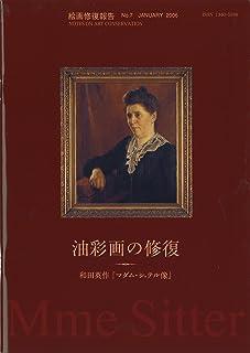 絵画修復報告〈No.7/2006〉油絵の修復―和田英作『マダム・シッテル像』