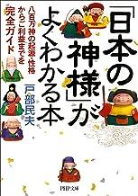 表紙: 「日本の神様」がよくわかる本 八百万神の起源・性格からご利益までを完全ガイド PHP文庫   戸部 民夫
