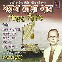Parash Makha Gaan