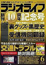 表紙: ラジオライフ2020年 6月号 [雑誌] | ラジオライフ編集部