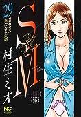 SとM (29) (ニチブンコミックス)