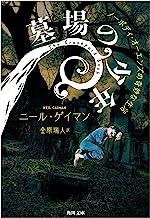 表紙: 墓場の少年 ノーボディ・オーエンズの奇妙な生活 (角川文庫) | ニール・ゲイマン