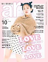表紙: Ar 2019年 10月号 [雑誌] | 主婦と生活社