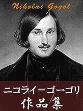 Nikolai Gogol sakuhinsyu jyusansakuhingaponban (Japanese Edition)