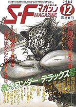 S-Fマガジン 1985年12月号 (通巻333号) 臨時増刊 秋のワンダー・デラックス号