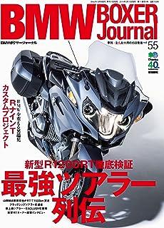 BMW BOXER Journal (ビーエムダブリューボクサージャーナル)Vol.55[雑誌] BMW Motorrad Journal