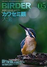 表紙: BIRDER (バーダー) 2017年 05月号 [雑誌] | BIRDER編集部