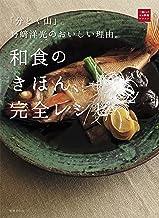 表紙: 「分とく山」野崎洋光のおいしい理由。和食のきほん、完全レシピ (一流シェフのお料理レッスン)   野崎 洋光