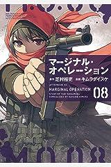 マージナル・オペレーション(8) (アフタヌーンコミックス) Kindle版
