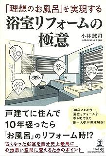 「理想のお風呂」を実現する浴室リフォームの極意