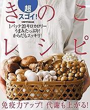 表紙: 超スゴイ!きのこレシピ (レタスクラブMOOK) | レタスクラブムック編集部