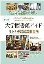 表紙: 首都圏 大学図書館ガイド オトナの知的空間案内 | 斉藤 道子