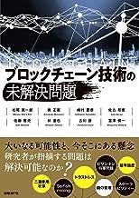 表紙: ブロックチェーン技術の未解決問題 | 松尾真一郎 他