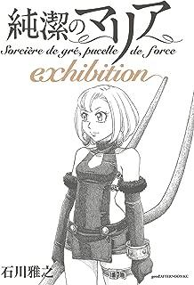 純潔のマリア exhibition (アフタヌーンコミックス)