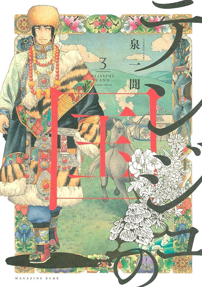 ポーン豊かな政治家テンジュの国(3) (週刊少年マガジンコミックス)