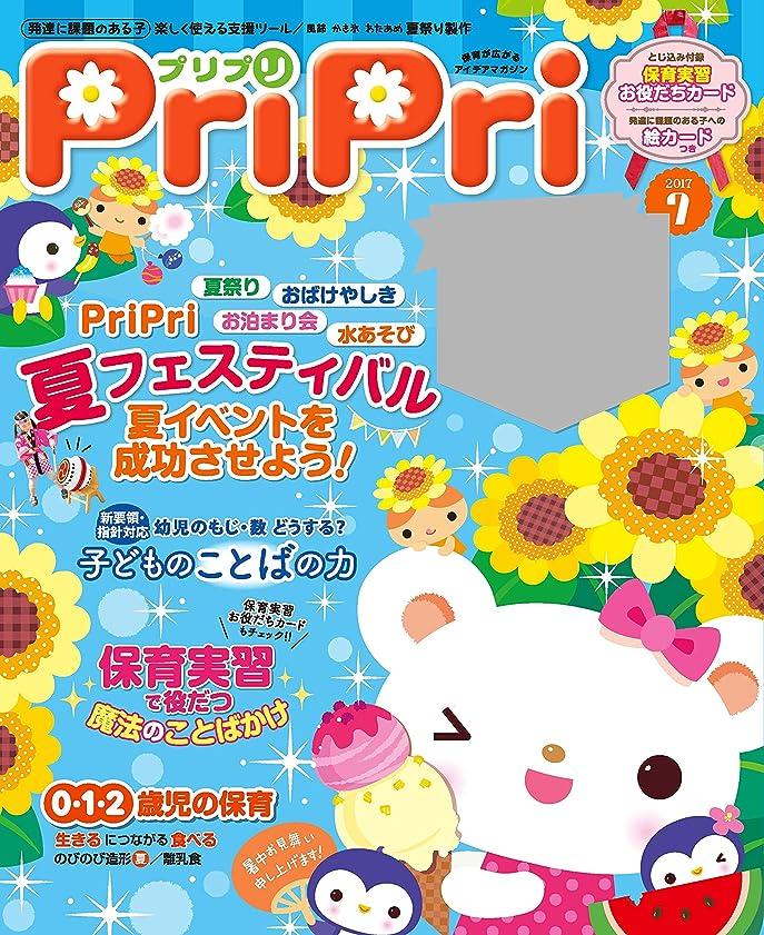 最後に香港楽観的PriPri 2017年7月号 [雑誌]