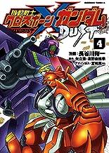 表紙: 機動戦士クロスボーン・ガンダム DUST(4) (角川コミックス・エース) | 矢立 肇