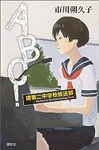 表紙: ABC! 曙第二中学校放送部 | 市川朔久子