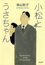 表紙: 小松とうさちゃん (河出文庫) | 絲山秋子