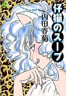 仔猫のスープ (文春デジタル漫画館)