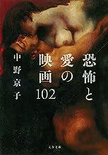 表紙: 恐怖と愛の映画102 (文春文庫) | 中野 京子
