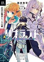 表紙: リオランド 01.最慧の騎士と二人の姫 (角川スニーカー文庫) | れい亜