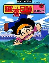 墜落日誌2 (ビームコミックス)