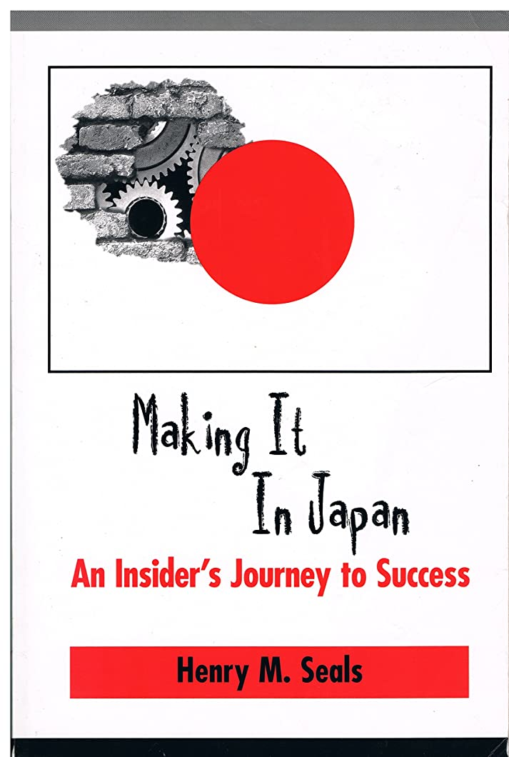 真実にためらう曲がったMaking It In Japan: An Insider's Journey to Success (English Edition)