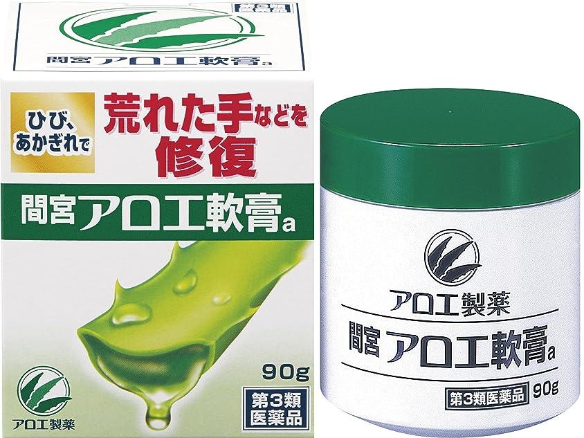 マーキー確かにスワップ【第3類医薬品】間宮アロエ軟膏a 90g
