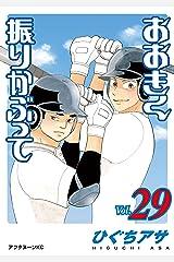 おおきく振りかぶって(29) (アフタヌーンコミックス) Kindle版