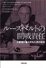 表紙: ルーズベルトの開戦責任 | ハミルトン・フィッシュ