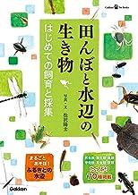 表紙: 田んぼと水辺の生き物 はじめての飼育と採集 (GakkenPetBooks) | 松沢陽士
