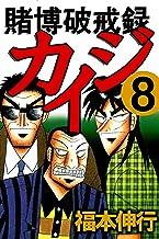 表紙: 賭博破戒録 カイジ 8 | 福本 伸行