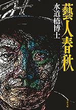 表紙: 藝人春秋 (文春文庫) | 水道橋博士