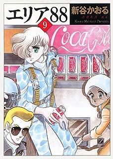 エリア88 9 (MFコミックス フラッパーシリーズ)