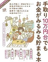 表紙: 晋遊舎ムック 手取り10万円台でもお金がみるみる貯まる本 | 晋遊舎