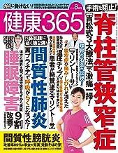 健康365 2019年8月号