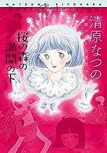 表紙: 桜の森の満開の下 清原なつの初期ベスト自選傑作集 (ビームコミックス)   清原 なつの