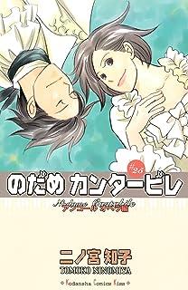 のだめカンタービレ(25) (Kissコミックス)